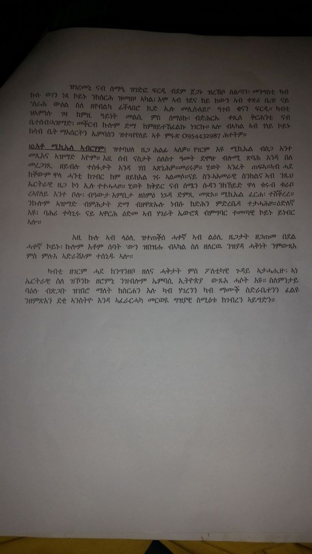 2-guday-embassy-ethiopia-5