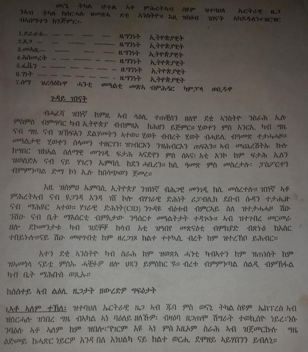 2-guday-embassy-ethiopia-web-site